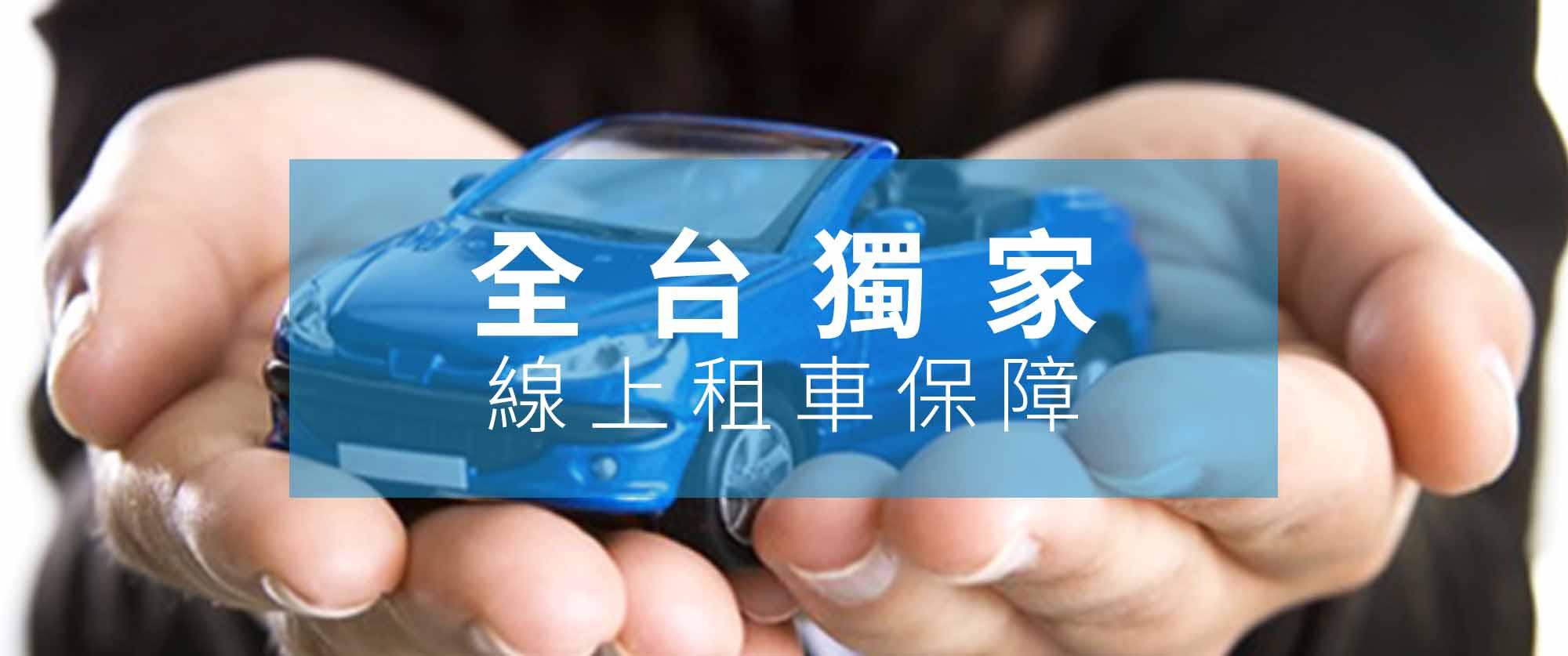 租車,租車保障,租車服務,線上租車,線上租車保障