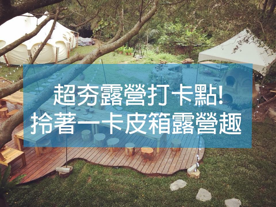 露營,豪華露營,懶人露營,勤美學,親子露營,露營旅遊